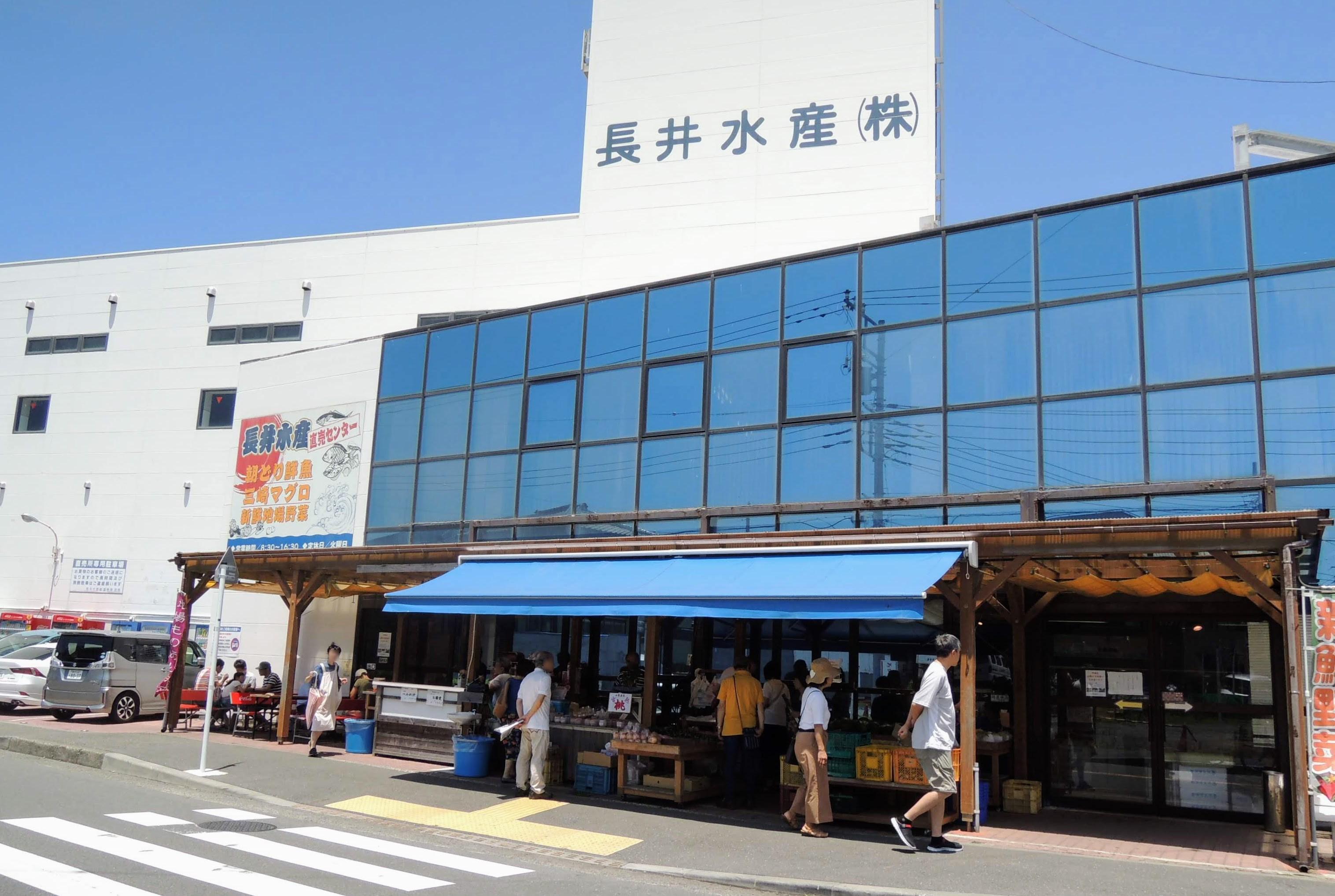 長井水産直売センター全景