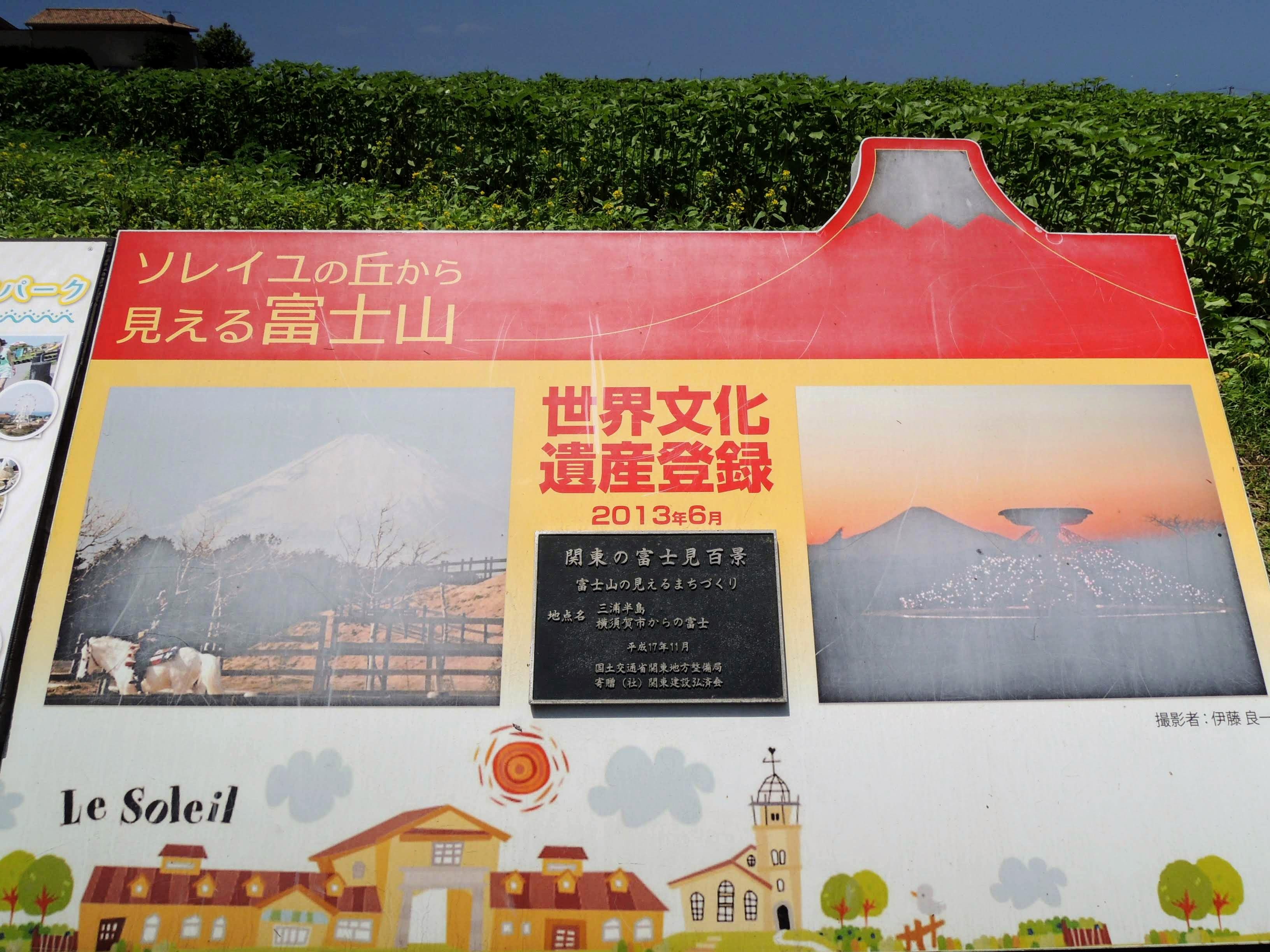ソレイユの丘は富士山のビューポイント