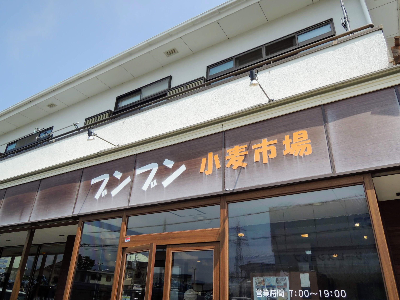 自宅から片道70㎞弱、小田原のパン屋さん ブンブンへどうにか到着!