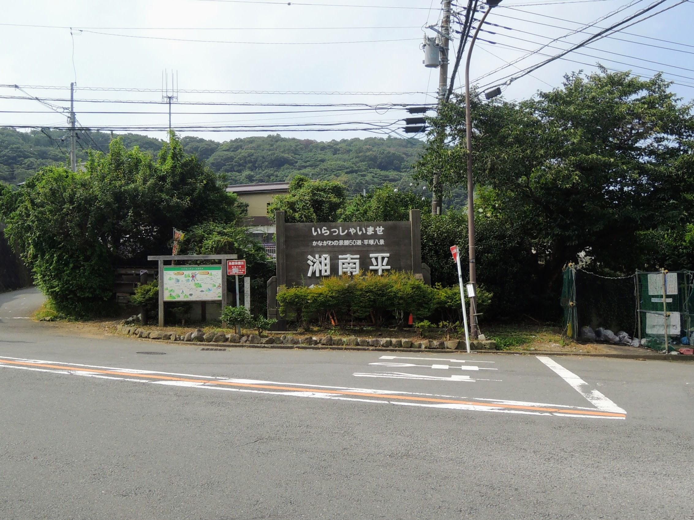 湘南平入り口