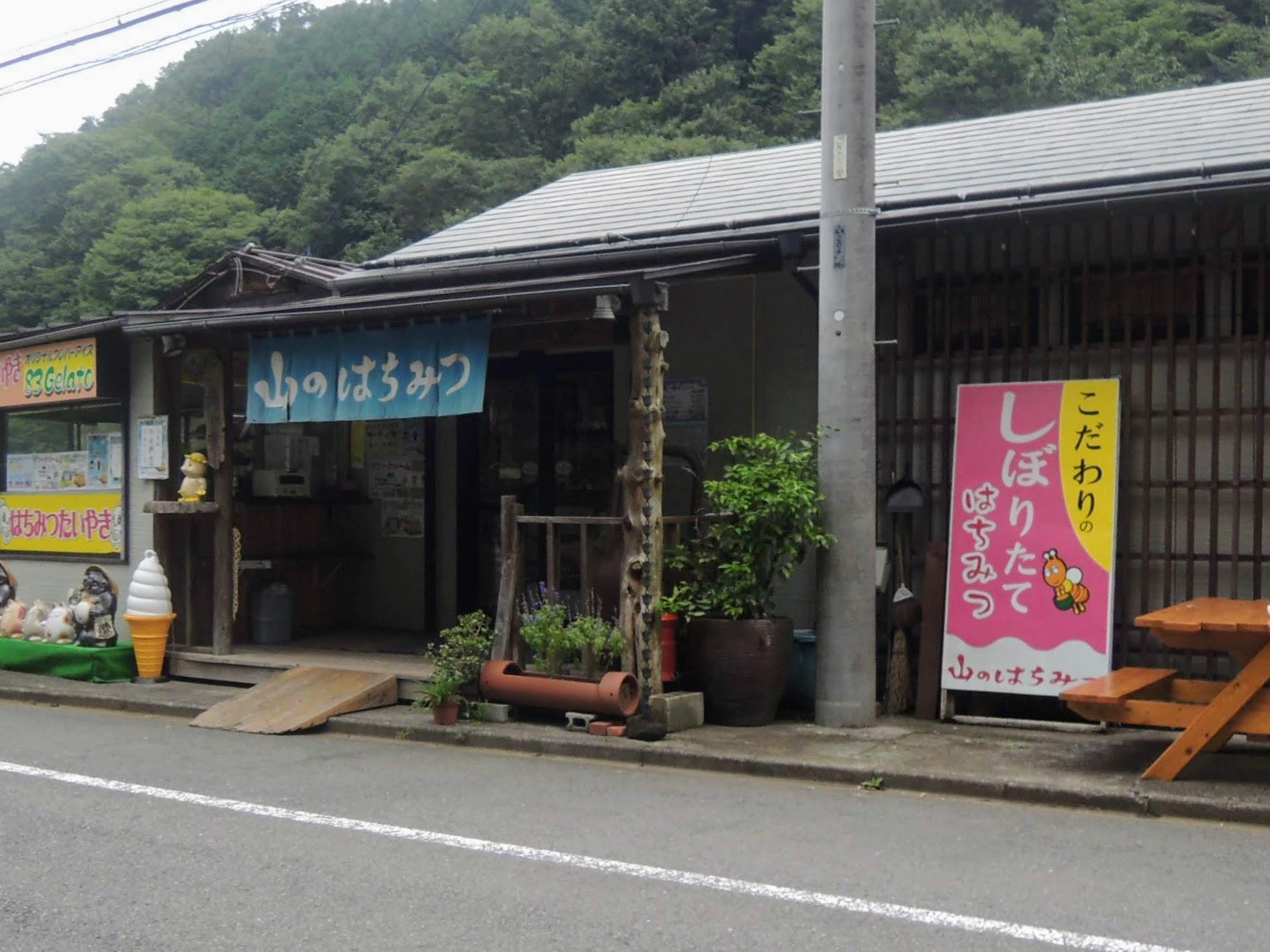 山のはちみつ 店舗
