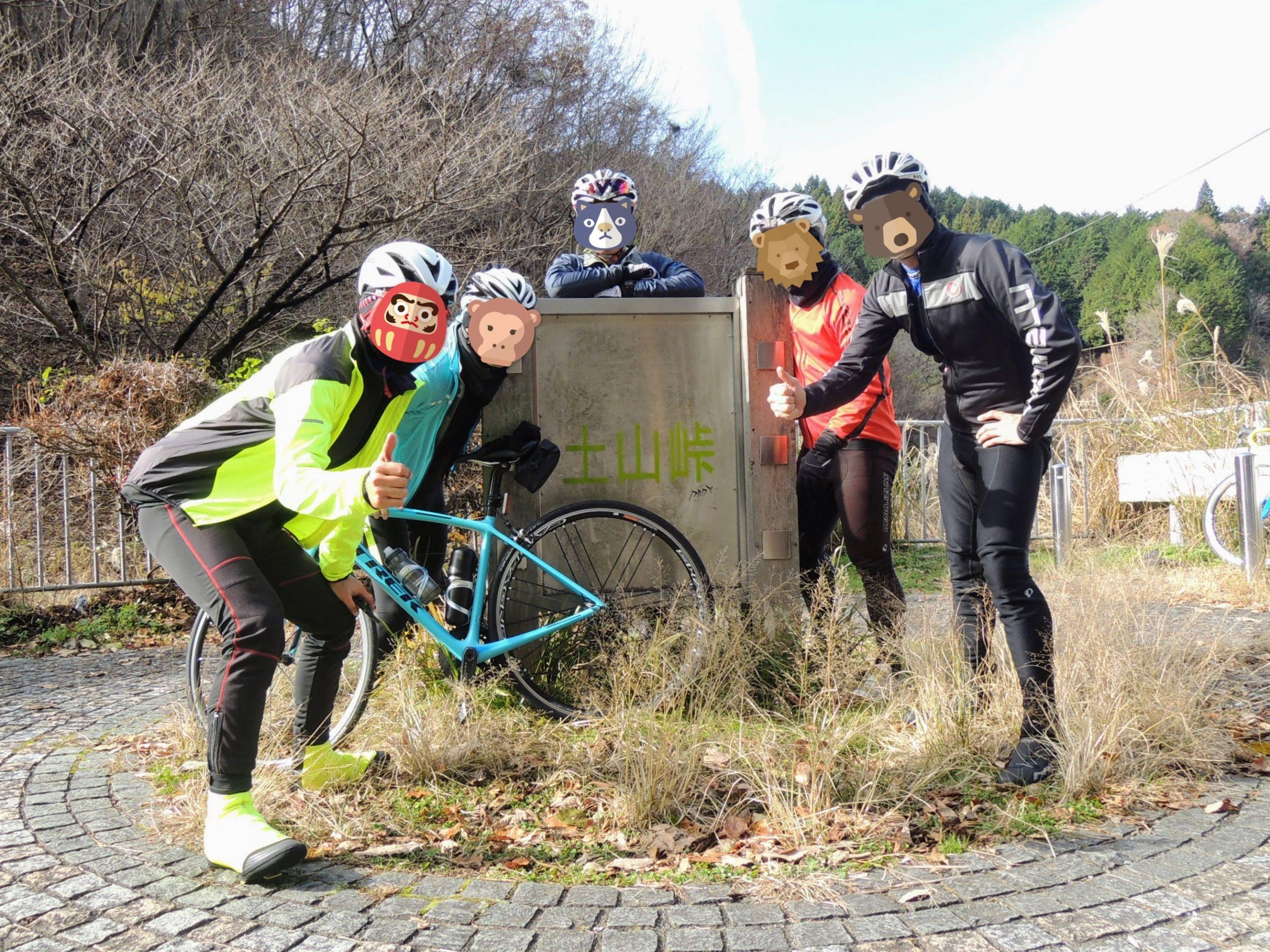 土山峠で記念撮影