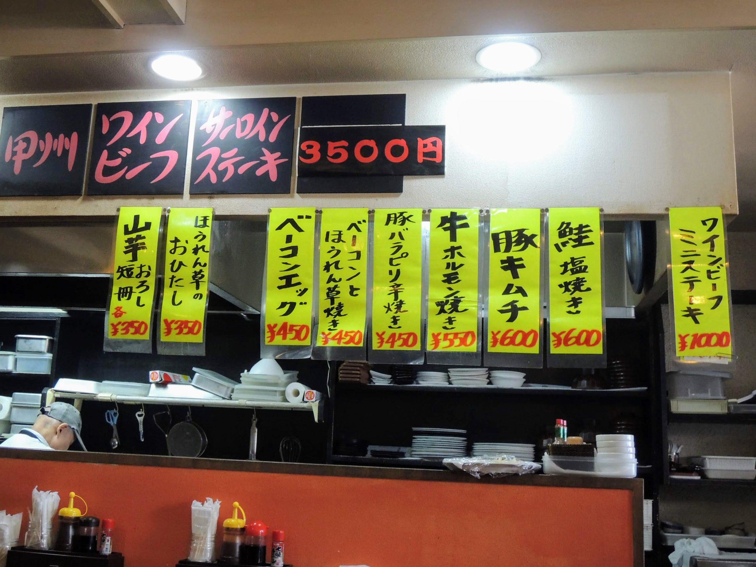 横浜食堂のメニュー