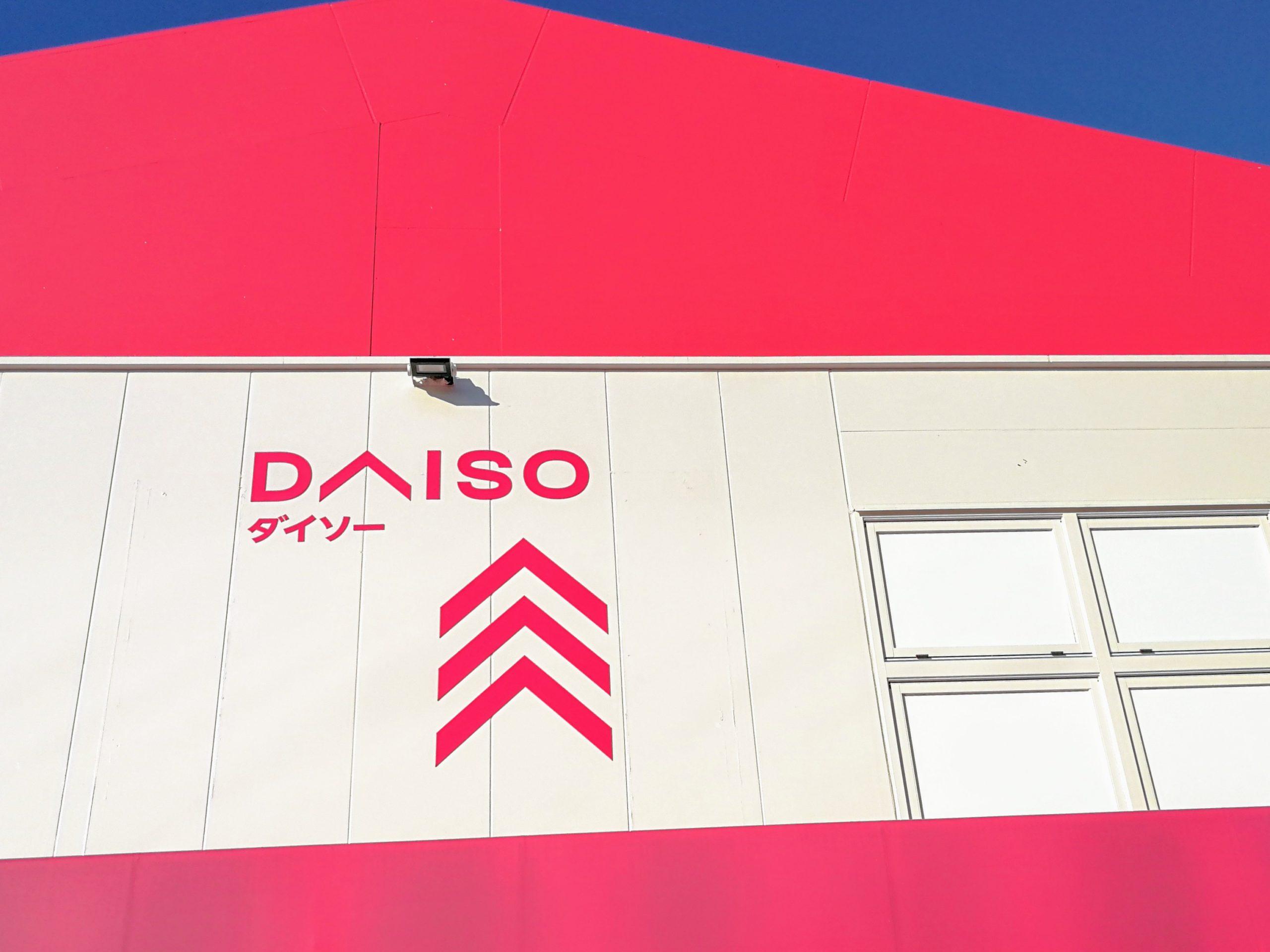 ビビッドな濃ピンクが映えるダイソーの店舗