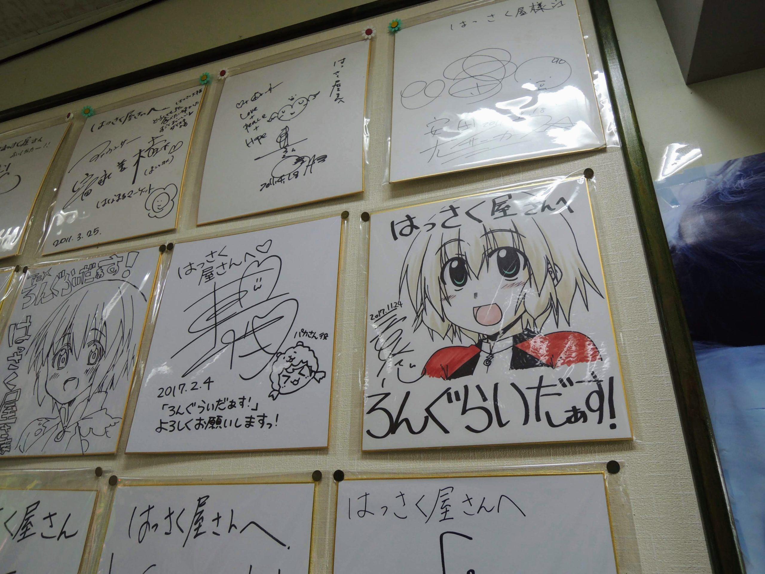 はっさく屋に飾られていたろんぐらいだぁす作者のサイン色紙