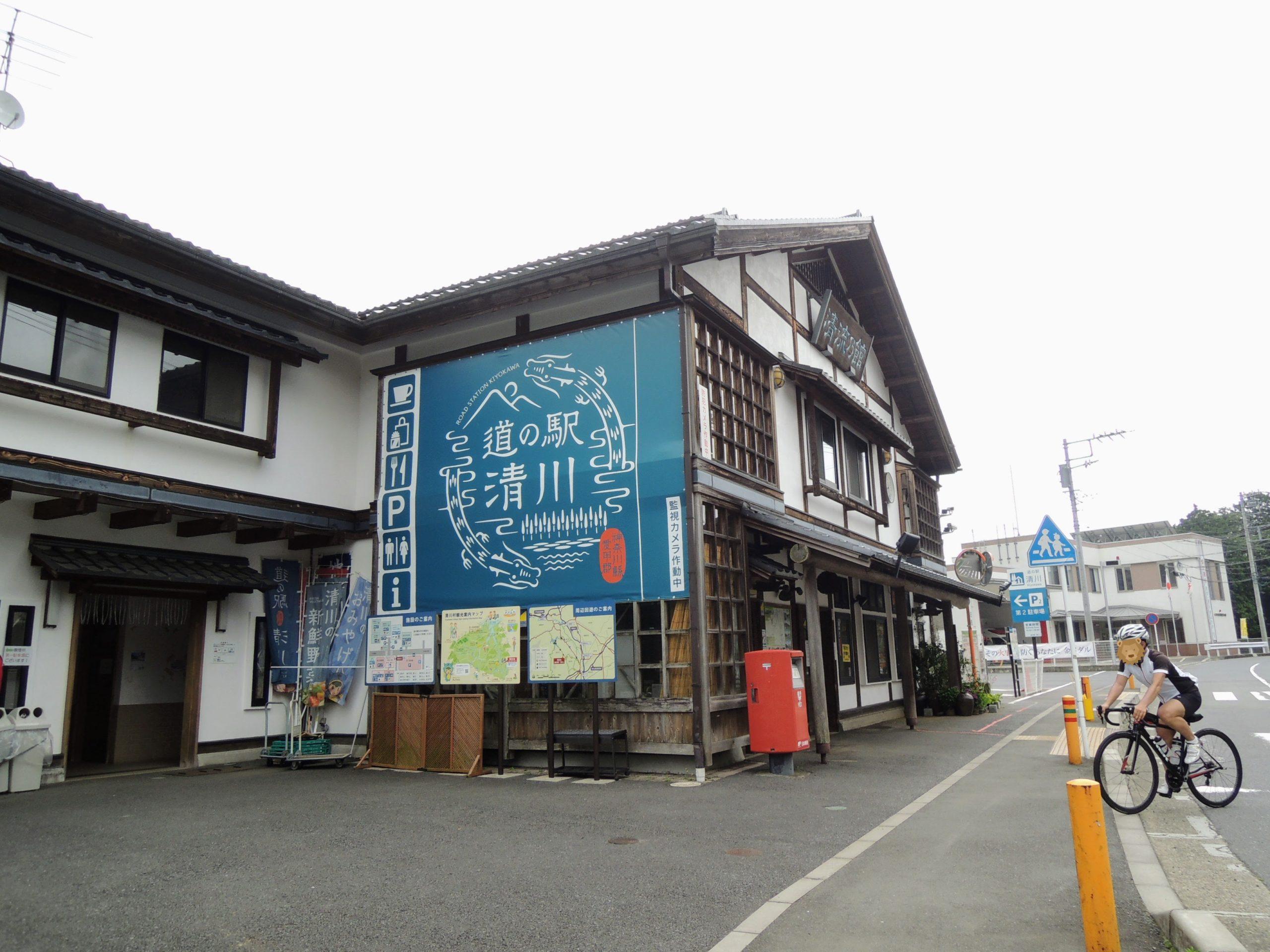 道の駅 清川-1