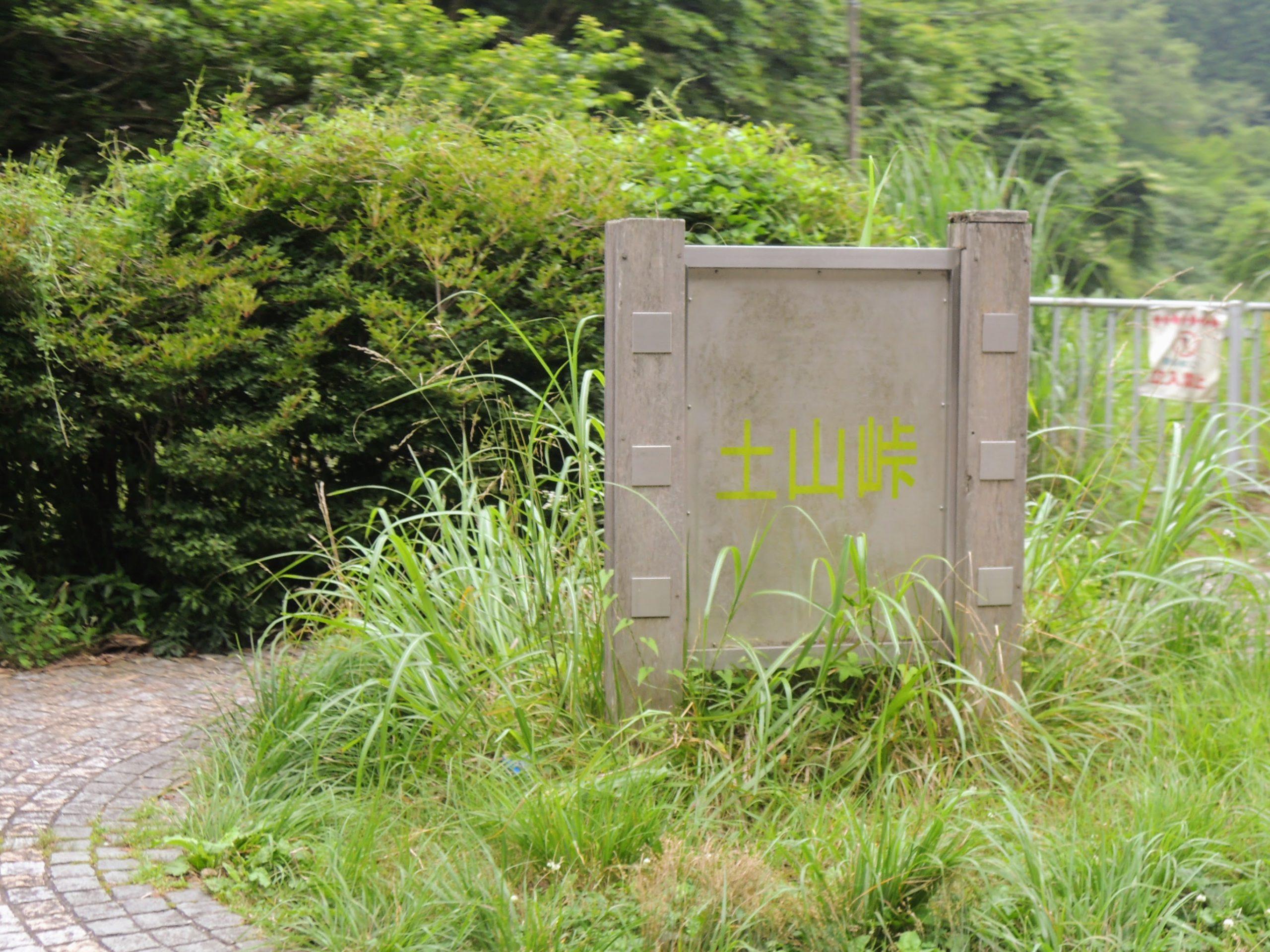 土山峠の看板