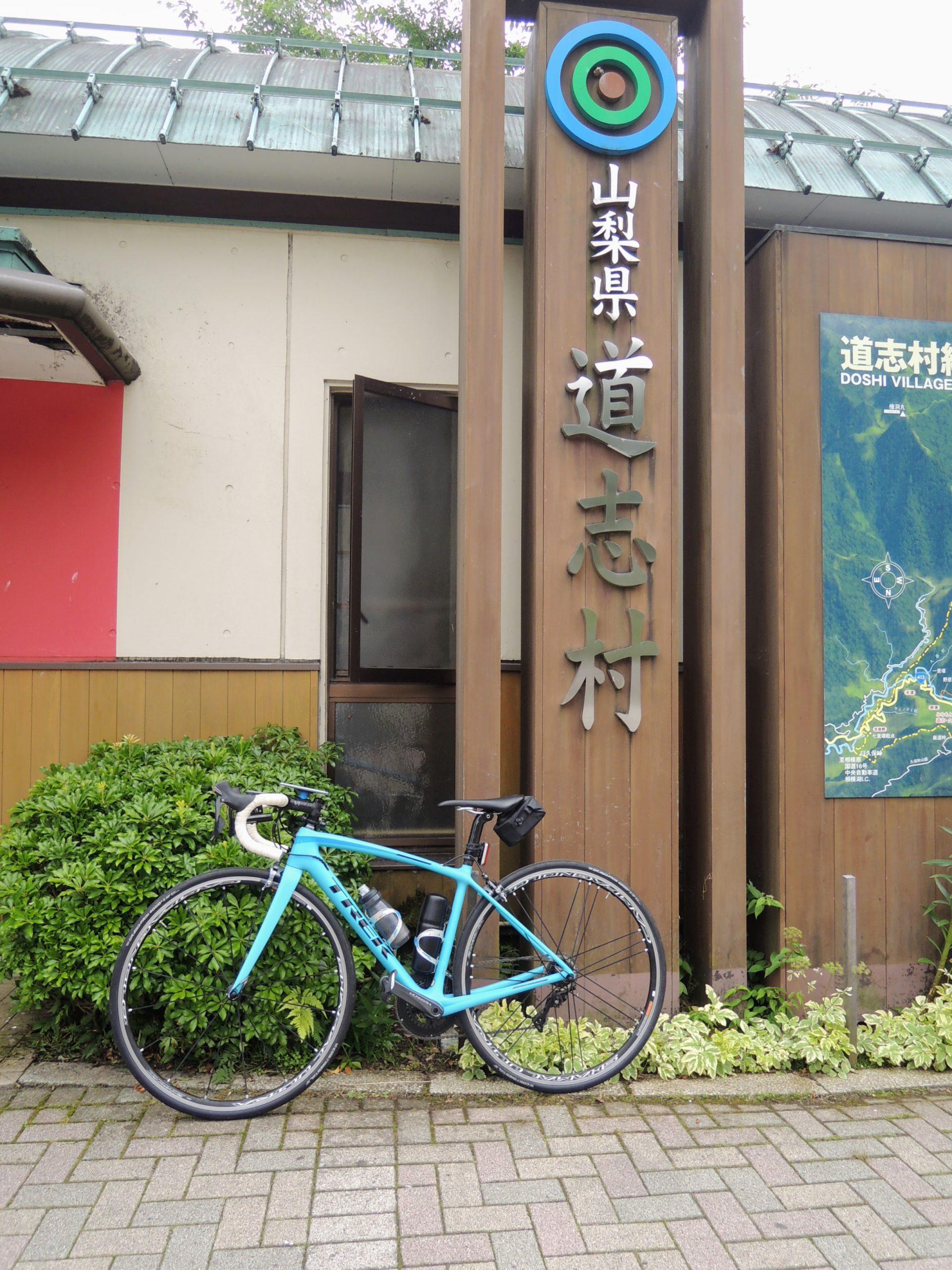 越境して山梨件、道志村へ