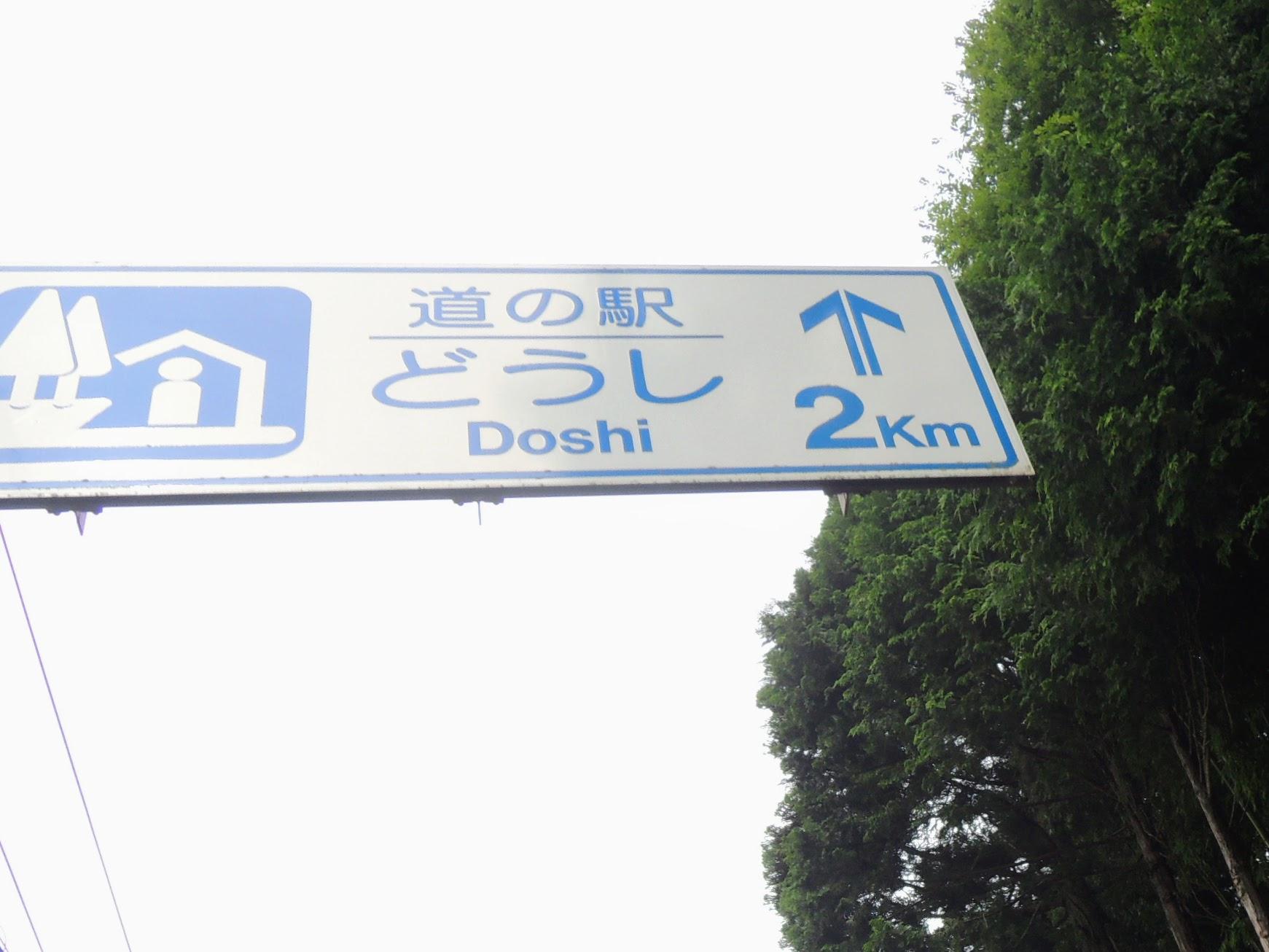 道の駅どうしまであと2kmの表示