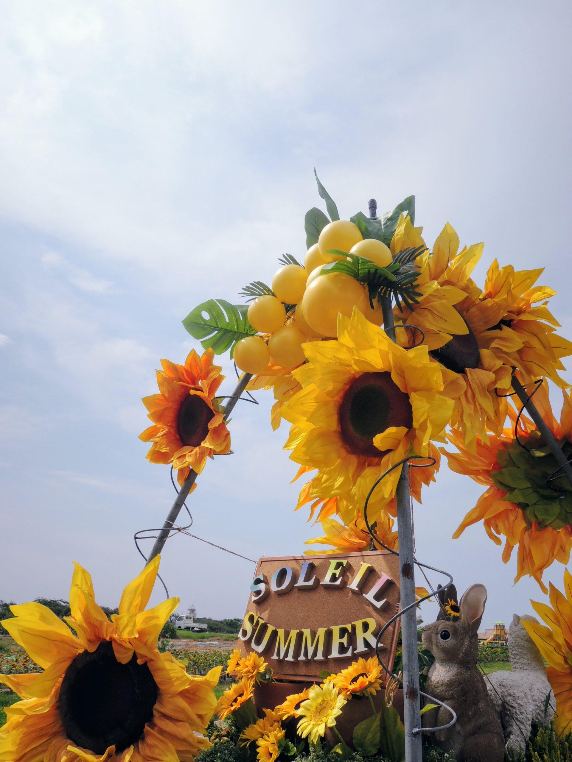 イメージ花、ひまわりをモチーフにしたエントランスの看板